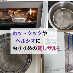 ホットクックの蒸し野菜や蒸し豆用の蒸しザルとしておすすめの日本製ステンレス蒸しざる3点セット