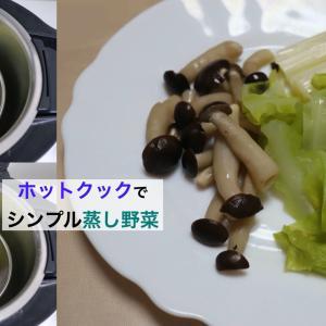 ホットクックでシンプル蒸し野菜