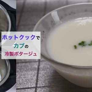ホットクックで作るカブの冷製ポタージュの簡単レシピ