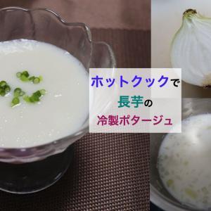 ホットクックで作る長芋の冷製ポタージュの簡単レシピ