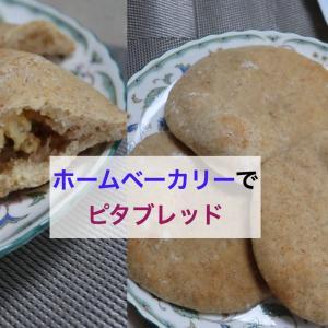 ホームベーカリー活用:中東のパン、ピタブレッドのレシピ