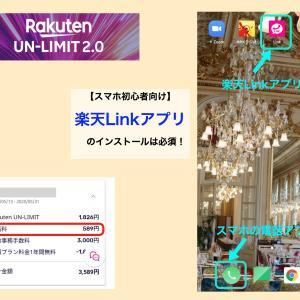 【シニア世代向】楽天UN-LIMITで無料通話する時は楽天Linkアプリのインストールをお忘れなく