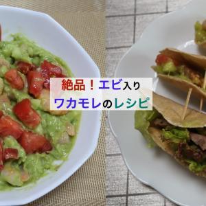 トルティーヤにぴったり!メキシコ料理のエビ入りワカモレを手作りしたらとても美味しくできました