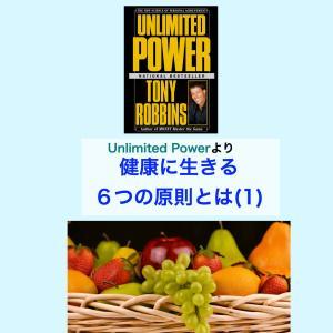 読書メモ:Tony Robbins著Unlimited Power より真の健康な食事と習慣(1)