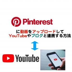 ピンタレストに動画をアップロードしてYouTubeやblogアカウントと連携する方法