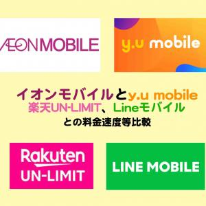 イオンモバイルとy.u-mobile、楽天モバイルUN-LIMIT、LINEモバイルで料金、速度の評判、キャンペーン特典を比較