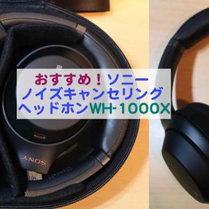 ソニーノイズキャンセリングヘッドホンWH-1000XM3はbluetooth有線両用で高性能!勉強やテレワークに集中したい時にもおすすめ
