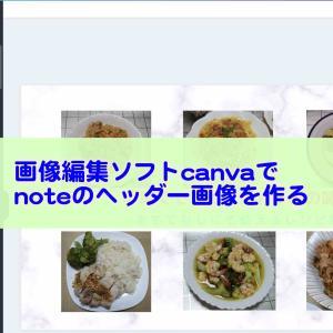 canvaのおすすめの使い方1 :noteのヘッダー画像