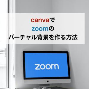 canvaのおすすめの使い方2 :Zoomのバーチャル背景画像