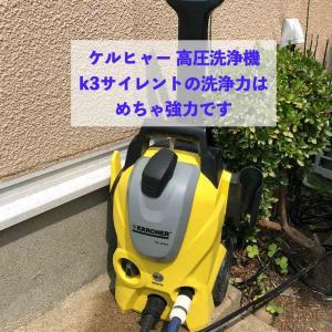 ケルヒャー 高圧洗浄機k3サイレントは洗浄力が強力でおすすめです