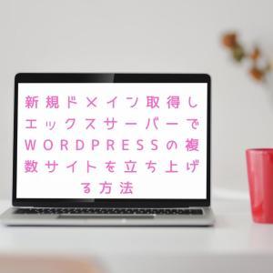 新規ドメインを取得し、エックスサーバーでwordpressの複数サイトを立ち上げる方法 【ブログ初心者向け】