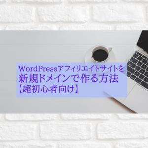 WordPressアフィリエイトサイトを新規ドメインで作る方法【超初心者向け】