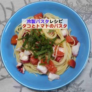 冷製パスタレシピ!タコとトマトのパスタ