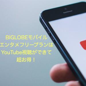 格安SIMのBIGLOBEモバイルエンタメフリープランはYouTubeのテザリング視聴もできて超お得