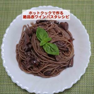 赤ワインパスタのレシピ:ホットクックで簡単に作れて激ウマ!