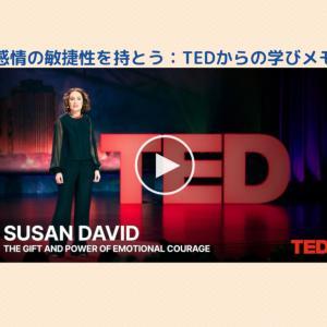 感情の敏捷性を持とう:TEDからの学びメモ