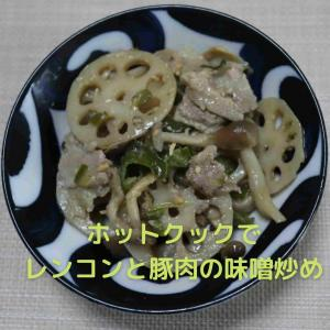 ホットクックでレンコンと豚肉の味噌炒めのレシピ