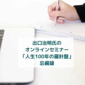 出口治明氏のオンラインセミナー「人生100年の羅針盤」忘備録