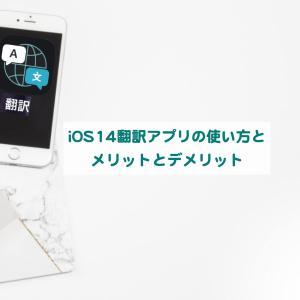 iOS14翻訳アプリの使い方とメリットとデメリット