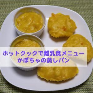 ホットクックで離乳食メニュー:かぼちゃの蒸しパン