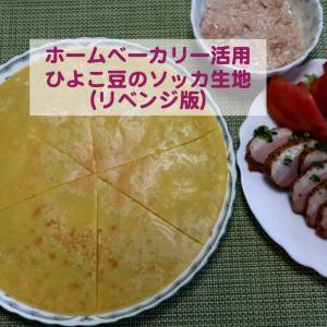 ホームベカリー活用:ひよこ豆のソッカ(クレープ)の作り方その2(リベンジ版)