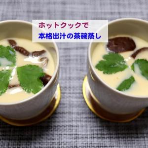 茶碗蒸しの作り方!ホットクックで鶏肉、えび、しいたけ、銀杏入りの簡単レシピ