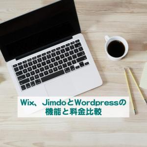 Wix、Jimdo無料版、有料版とWordPressの機能と料金比較