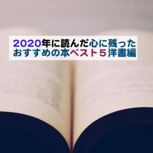 【2021年版】2020年に読んで心に残ったおすすめの本ベスト5洋書編