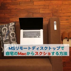 マイクロソフトリモートディスクトップで自宅のMacからスクリーンショットする方法
