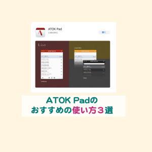 無料のメモアプリATOK Padのメリットデメリットとおすすめの使い方3つ