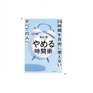 「やめる時間術」尾石晴(ワーママはる)著の読書メモ