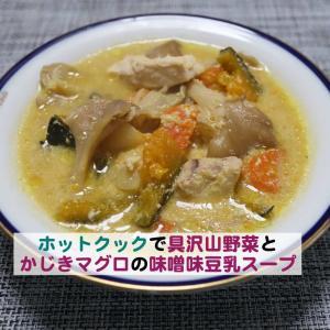 ホットクックで作る!具沢山野菜とかじきマグロの味噌味豆乳スープ