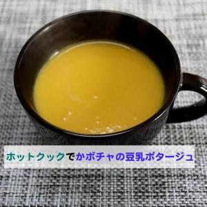 ホットクックで作るかぼちゃの豆乳ポタージュレシピ