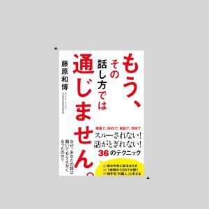 「もうその話し方では通じません」藤原和博著の読書メモ