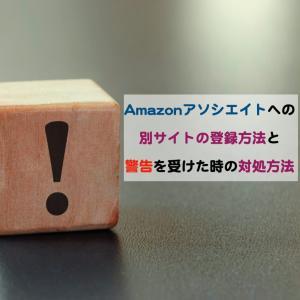 Amazonアソシエイトに複数サイトの登録方法と警告を受けないための注意点