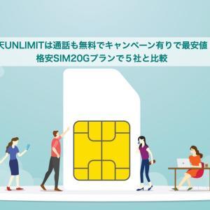 楽天UNLIMITは通話も無料でキャンペーン有りで最安値!格安SIM20Gプランで5社と比較