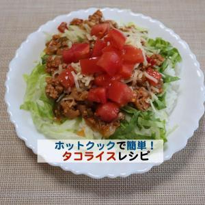 ホットクックで簡単!タコライスレシピ