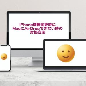 iPhone機種変更時にMacにAirDropできない時の対処方法