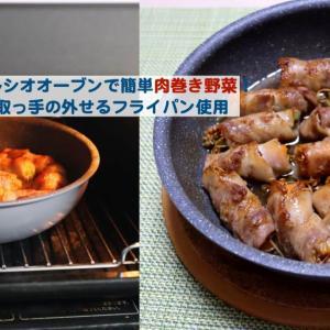 ヘルシオオーブンで簡単肉巻き野菜!取っ手の外せるフライパン使用