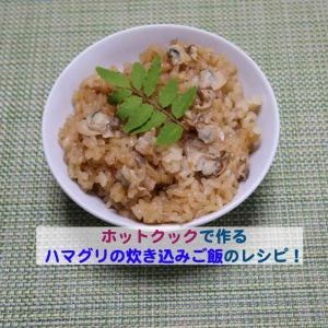 ホットクックで作るハマグリの炊き込みご飯