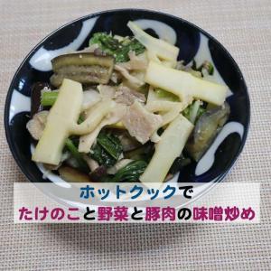 ホットクックでたけのこと野菜と豚肉の味噌炒め