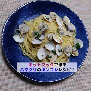ホットクックで作るハマグリのボンゴレレシピ