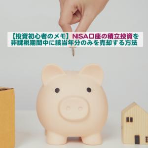 【投資初心者のメモ】NISA口座の積立投資が非課税期間中に、該当年分のみを売却する方法