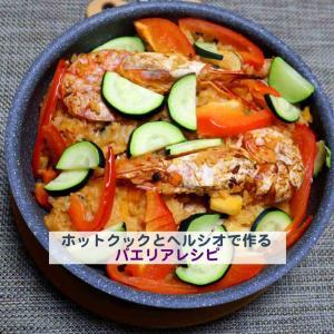 ホットクックとヘルシオオーブンで作る美味しいパエリアのレシピ