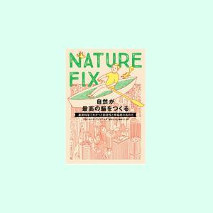 「NATURE_FIX自然が最高の脳をつくる」フローレンス・ウィリアムズ著の読書メモ