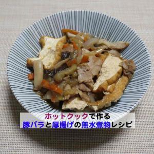ホットクックで豚肉と厚揚げの無水煮物