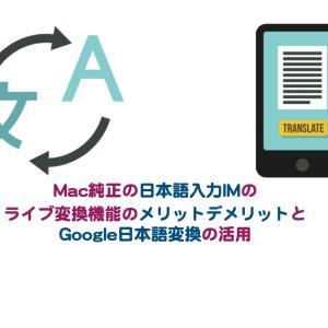 Mac純正の日本語入力IMのライブ変換機能のメリットデメリットとGoogle日本語変換の活用
