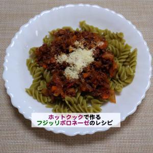 ホットクックで作るフジッリボロネーゼのレシピ