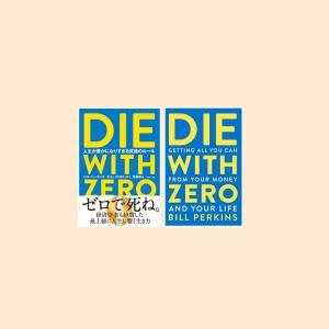 ビル・パーキンス著「Die with Zero」の読書メモ