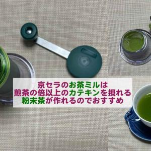京セラのお茶ミルは煎茶の倍以上のカテキンを摂れる粉末茶が作れるのでおすすめ